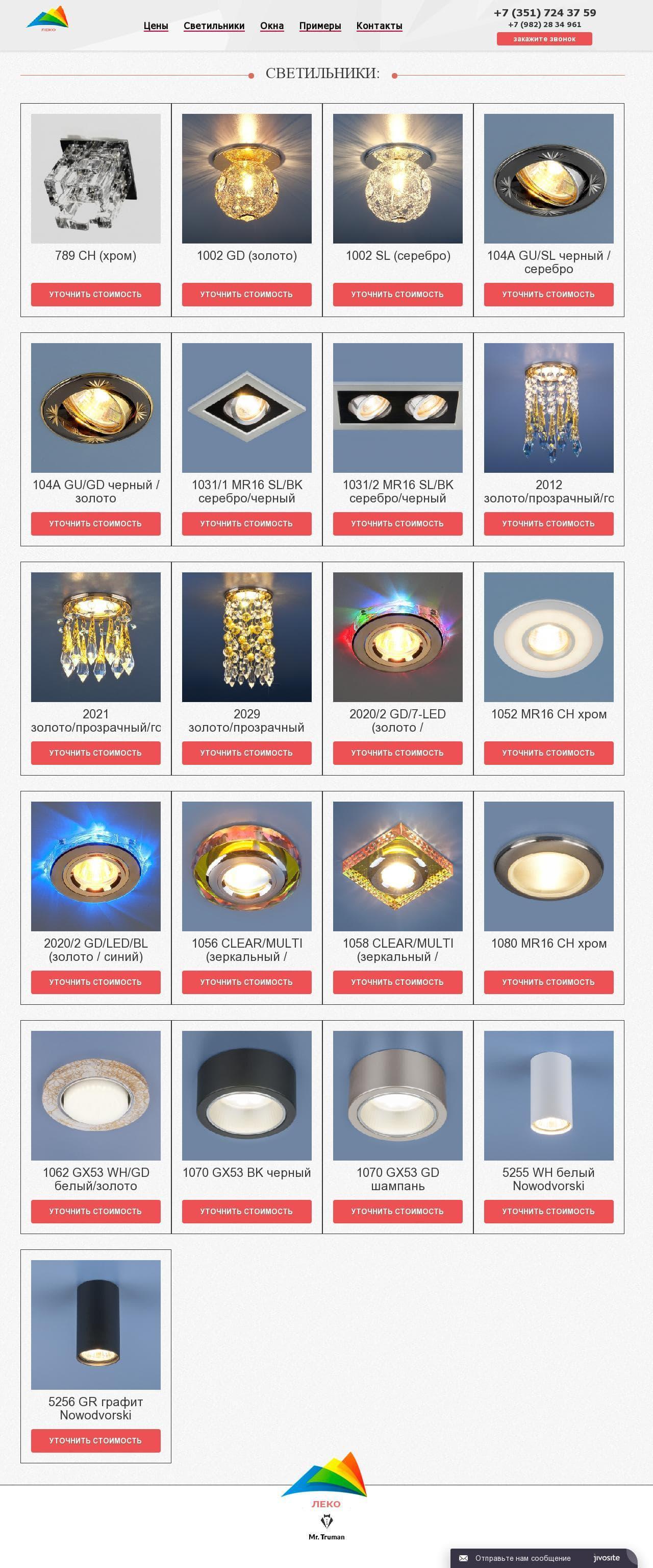 Раздел светильники